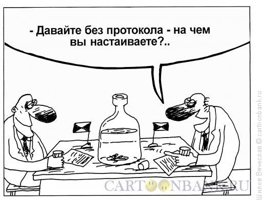 Карикатура: Без протокола, Шилов Вячеслав