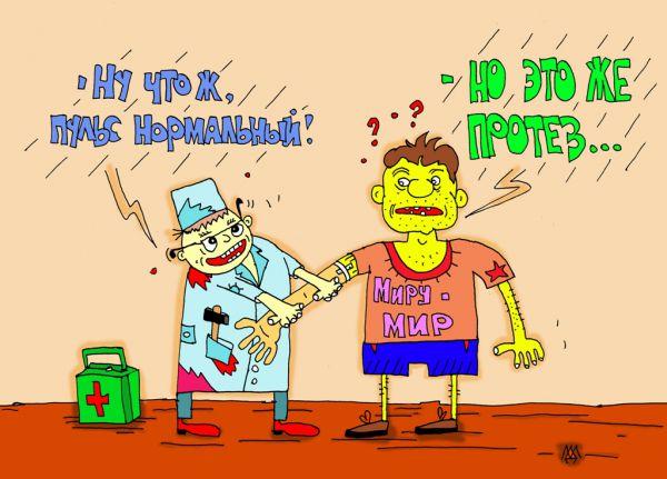 Карикатура: просто недоразумение, leon2008