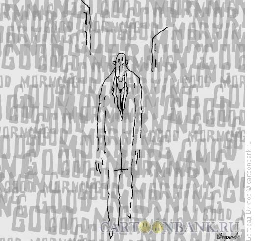 Карикатура: Туманное утро, Богорад Виктор