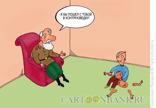 Карикатура: Контрразведчик, Тарасенко Валерий