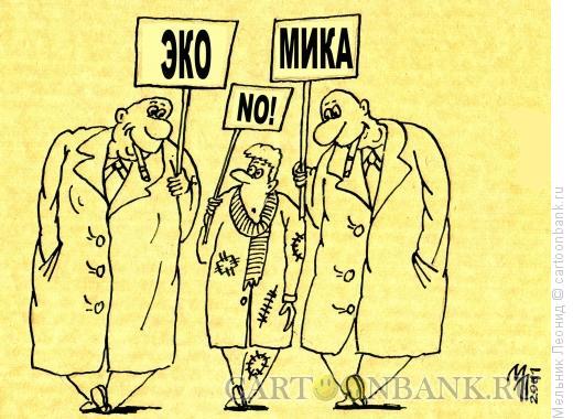 Карикатура: Кто за что, Мельник Леонид