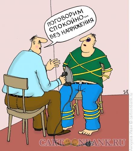 Карикатура: Пытка, Анчуков Иван
