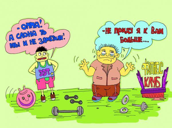 Карикатура: только обижать и можете..., leon2008