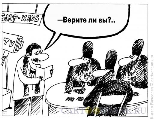 Карикатура: Хороший вопрос, Шилов Вячеслав