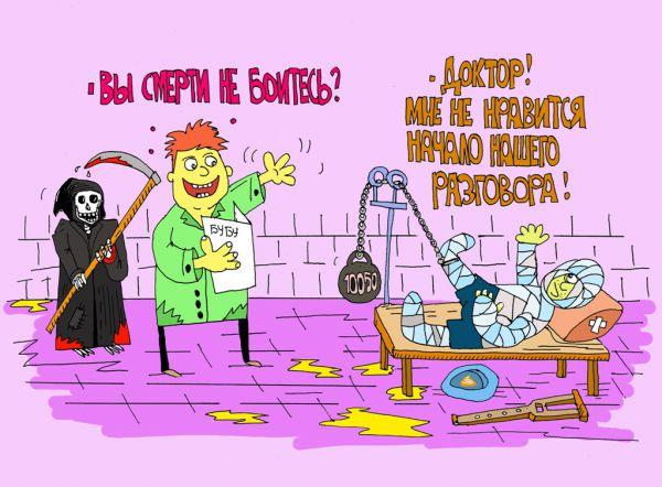 Карикатура: доктор глупостей не скажет, leon2008