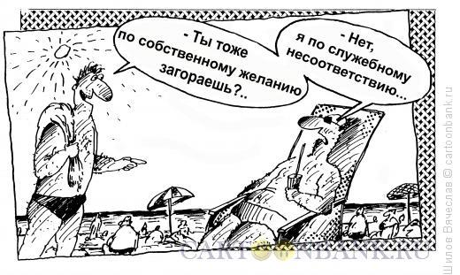 Карикатура: Отдыхающие, Шилов Вячеслав