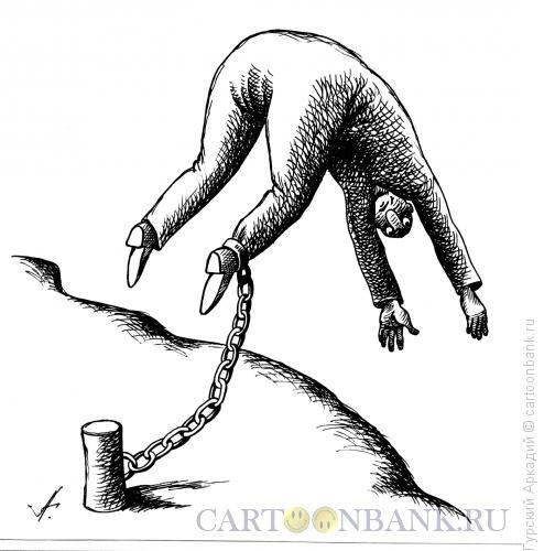 Карикатура: прыжок с обрыва, Гурский Аркадий