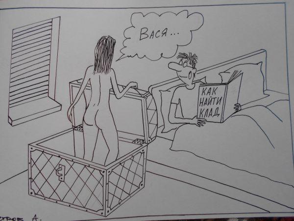 Карикатура: Как найти клад?, Петров Александр