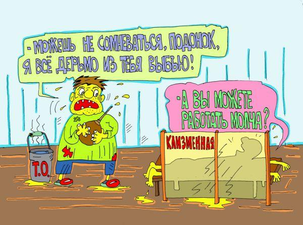 Карикатура: медбрат х@рни не скажет!, leon2008