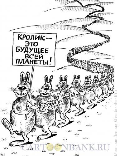 Карикатура: Мы покорили Австралию!, Мельник Леонид