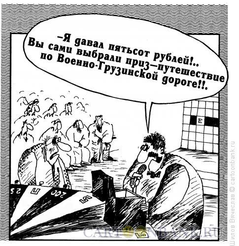 Карикатура: Нехороший приз, Шилов Вячеслав