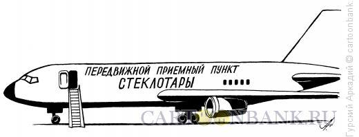 Карикатура: самолёт стеклотара, Гурский Аркадий
