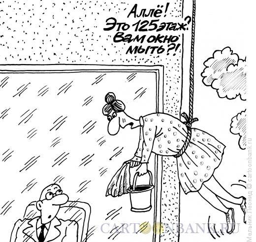 Карикатура: Клининг, Мельник Леонид