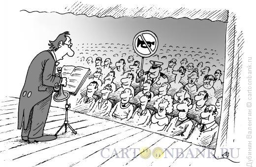 Карикатура: Не шуметь, Дубинин Валентин