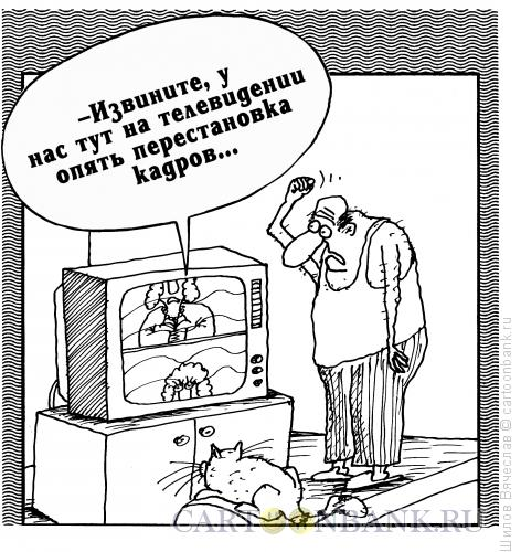 Карикатура: Перестановка кадров, Шилов Вячеслав