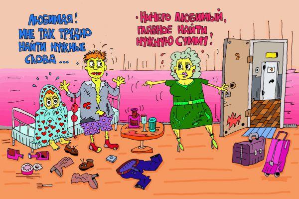 Карикатура: это не то, о чём ты подумала, leon2008