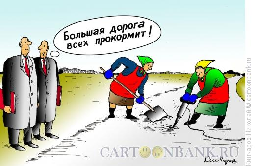 Карикатура: Большая дорога всех прокормит, Кинчаров Николай