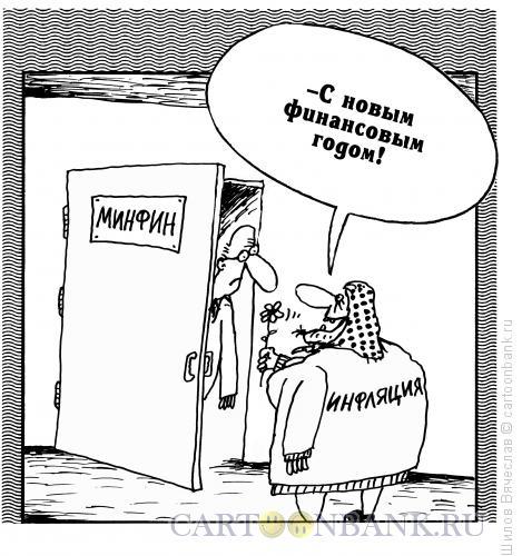 Карикатура: �нфляция и минфин, Шилов Вячеслав