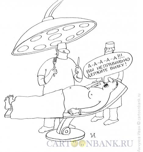 Карикатура: Операция, Анчуков �ван