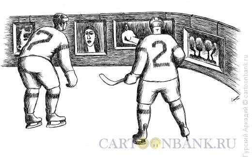 Карикатура: хоккеисты и картины, Гурский Аркадий