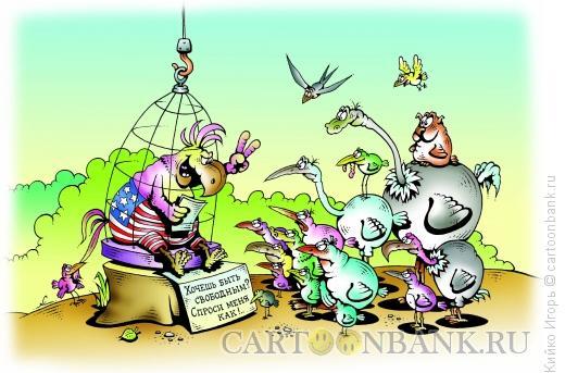 Карикатура: Быть свободным, Кийко Игорь