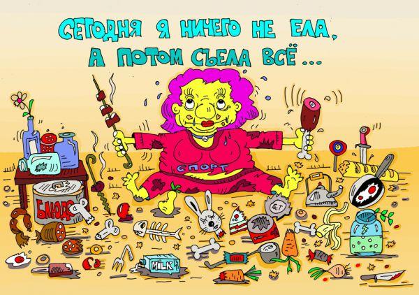 Карикатура: приятности случаются!, leon2008