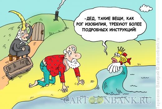 Карикатура: Рог изобилия, Тарасенко Валерий