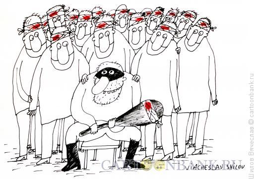 Карикатура: Это любовь, Шилов Вячеслав