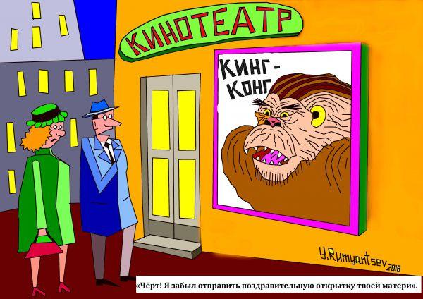 Карикатура: Ассоциация., Юрий Румянцев