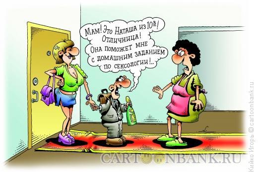 Карикатура: Домашнее задание, Кийко Игорь