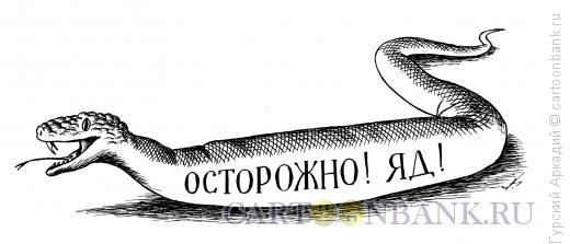 Карикатура: змея с надписью, Гурский Аркадий