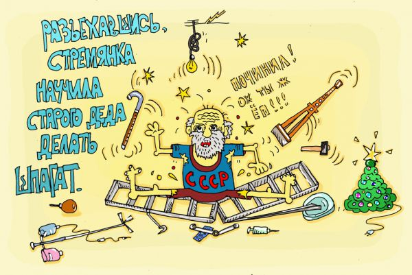 Карикатура: чудеса, да и только., leon2008