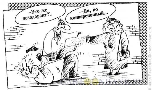 Карикатура: Конверсия - великая сила, Шилов Вячеслав