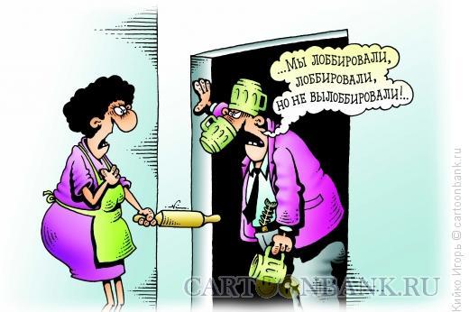 Карикатура: Лоббирование, Кийко Игорь
