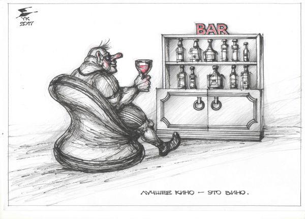 Карикатура: Лучшее кино - это вино ., Юрий Косарев