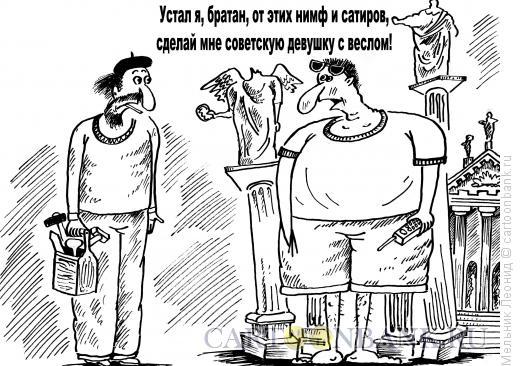 Карикатура: Ностальгия, Мельник Леонид