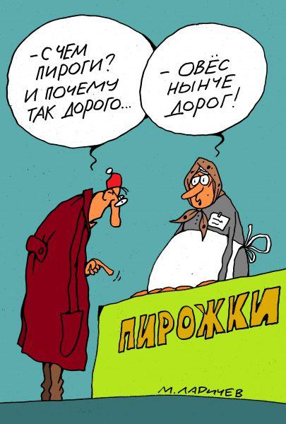 Карикатура: пирожки, михаил ларичев
