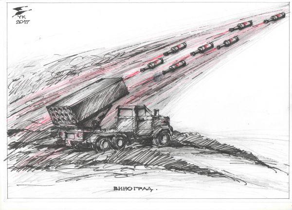 Карикатура: Виноград ., Юрий Косарев