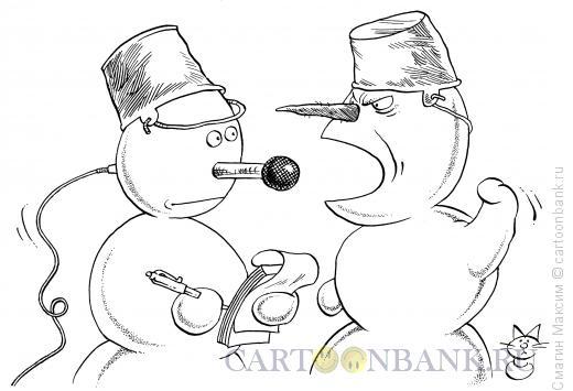 Карикатура: Зимнее интервью, Смагин Максим