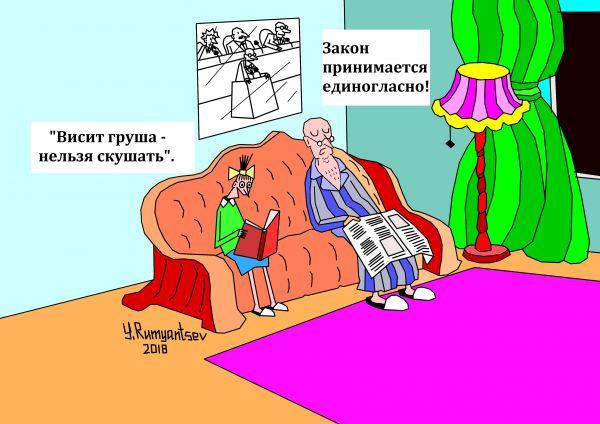 Карикатура: Без названия, Юрий Румянцев