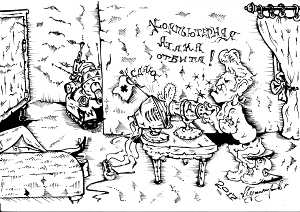 Карикатура: Дань современнику., Мухоморов Константин