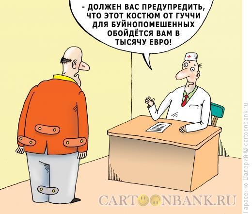 Карикатура: Костюм для дурака, Тарасенко Валерий