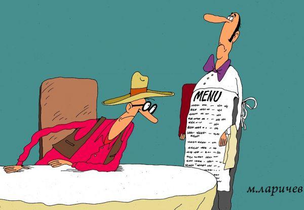 Карикатура: меню, михаил ларичев