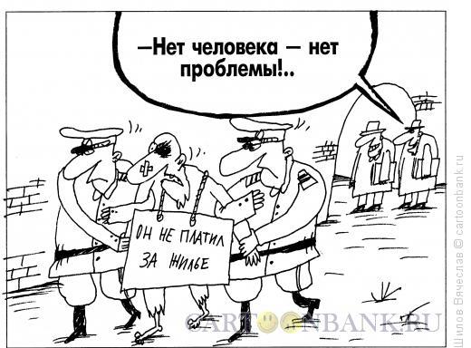 Карикатура: Он не платил за жилье, Шилов Вячеслав
