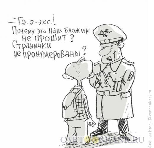 Карикатура: бложик не подшит, Алёшин Игорь
