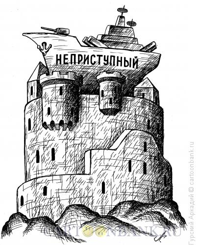 Карикатура: крепость, Гурский Аркадий