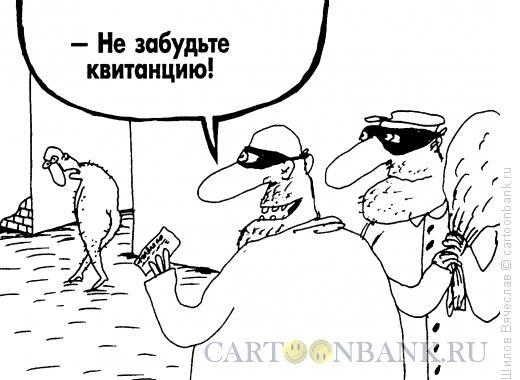 Карикатура: Квитанция, Шилов Вячеслав