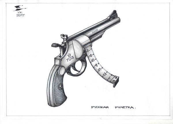Карикатура: Русская рулетка ., Юрий Косарев