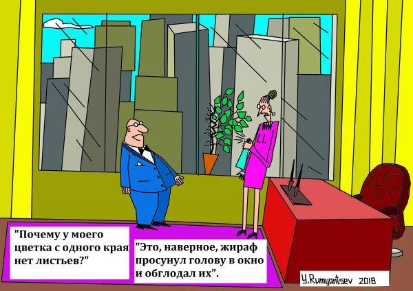Карикатура: В каменных джунглях, Юрий Румянцев
