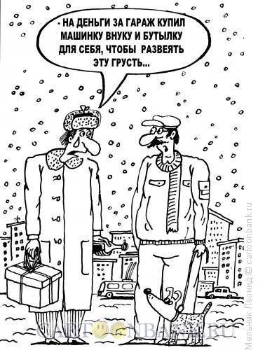 Карикатура: Гараж, Мельник Леонид
